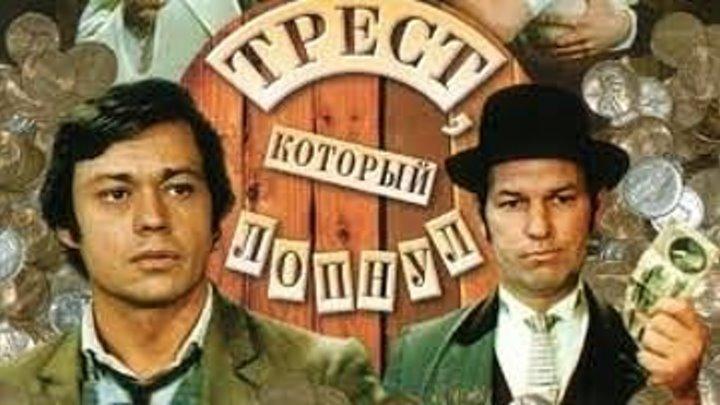 Трест, который лопнул (1983) _ Золотая коллекция