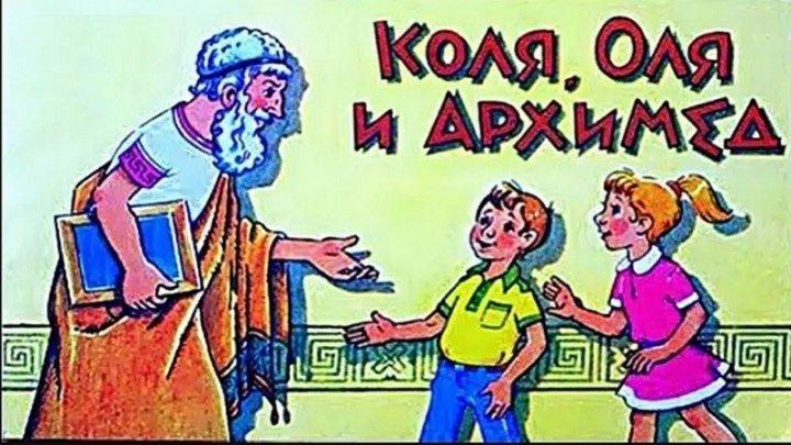 Коля, Оля и Архимед (1972) мультфильм