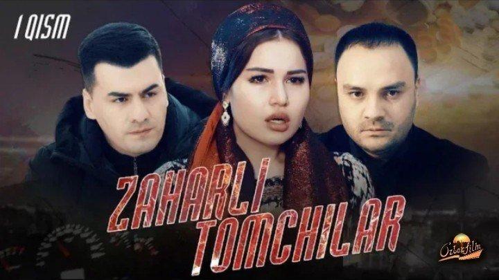 Zaharli tomchilar / Захарли томчилар (o'zbek serial) 1-2-qism. 2019.