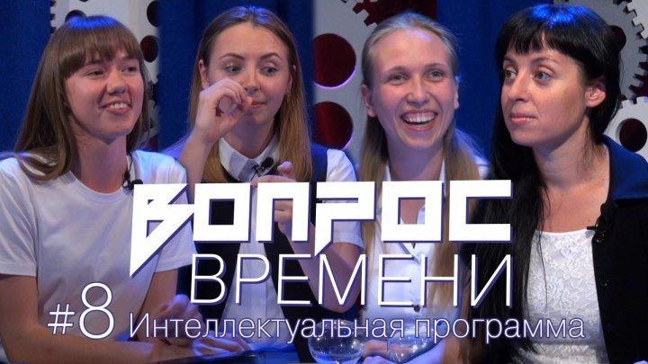 #8 Вопрос времени онлайн в Одноклассниках