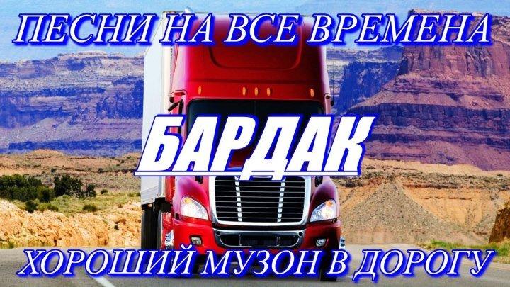 Отдыхаем вместе с группой: радио Бардак.
