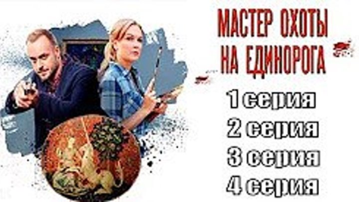 Macтep oxoты нa eдuнopoгa _ HD _ 2019 (детектив). 1-4 серии из 4 Сериалы / Русские сериалы / Мини-Сериалы / Детектив