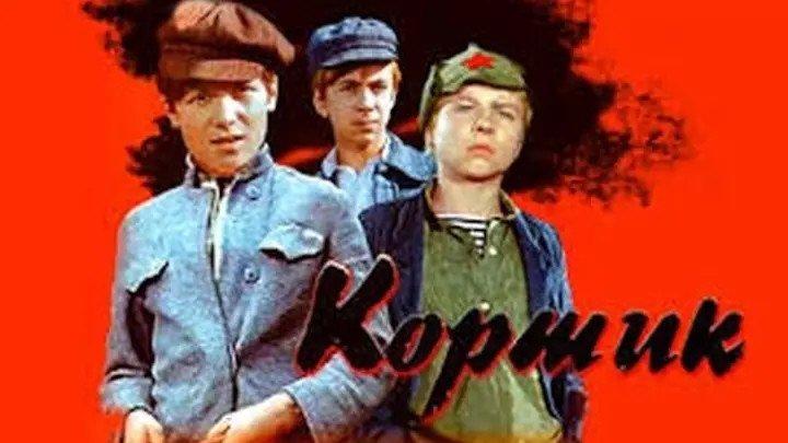 Кортик (1973г) Все серии. Детские фильмы