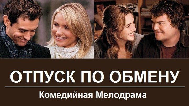 ОТПУСК ПО ОБМЕНУ (Мелодрама-Комедия США-2ОО6г.) Х.Ф.