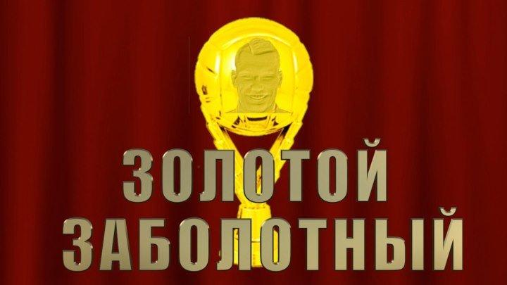 Антифутбольная премия «Золотой Заболотный»