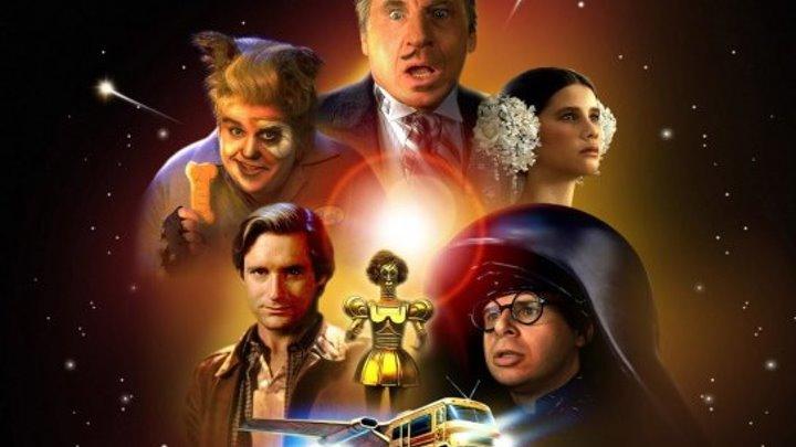 Космические яйца (1987) фантастика, комедия, приключения, ...