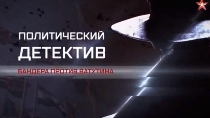 Политический детектив. Бандера против Ватутина (2018) DOK-FILM.NET