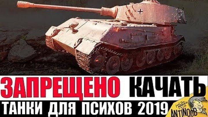 #AnTiNooB: 📅 📺 ЭТИ ТАНКИ НЕВОЗМОЖНО ПРОКАЧАТЬ в 2019 БЕЗ ДОНАТА World of Tanks! #2019 #видео