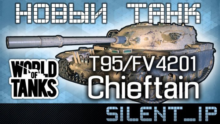 #Silent_ip: 📺 World of Tanks: Новый танк-T95/FV4201 Chieftain #видео