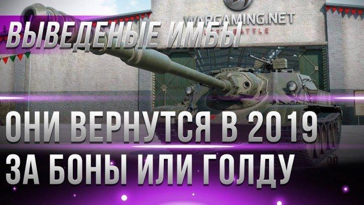 #Marakasi_wot: 🎫 📅 📺 ВЫВЕДЕННЫЕ ИМБЫ ВЕРНУТСЯ В WOT 2019 ТАНКИ ЗА БОНЫ ИЛИ ГОЛДУ - ЛУЧШИЕ ИМБЫ ВЕРНУТСЯ world of tanks #2019 #боны #видео