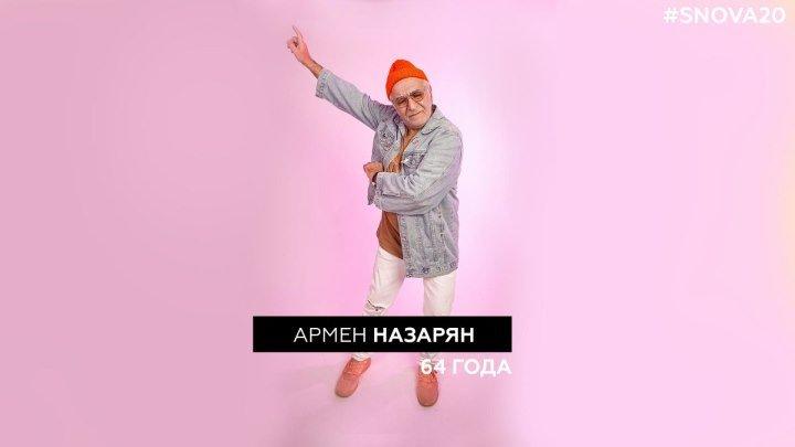 Снова 20. Армен Назарян