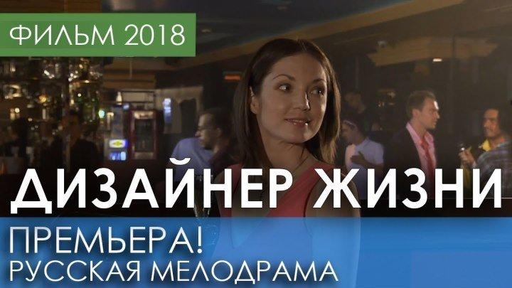 ДИЗАЙНЕР ЖИЗНИ новинка 2018 - Русские мелодрамы 2018 новинки,премьера