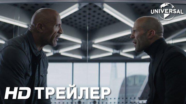 Форсаж Хоббс и Шоу — Русский трейлер (2019)