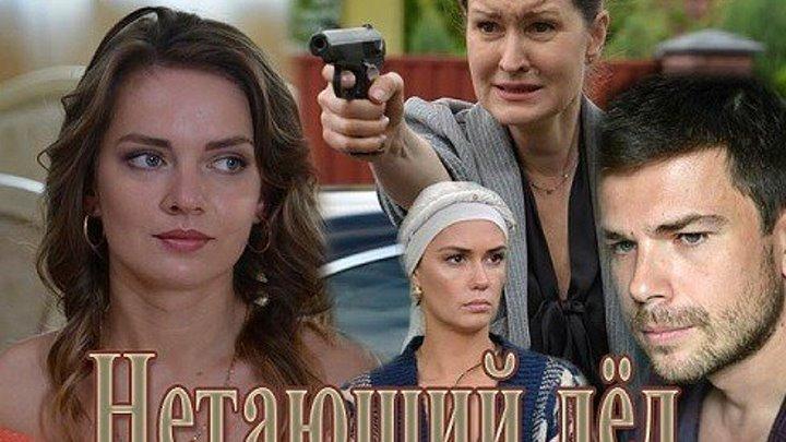 """РУССКИЙ ФИЛЬМ """"НЕТАЮЩИЙ ЛЕД"""""""