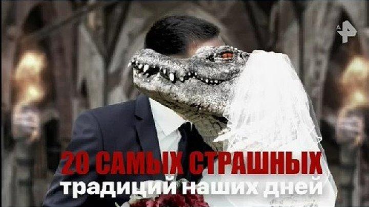 20 страшных традиций наших дней, 01/03/2019 (DOC) HD
