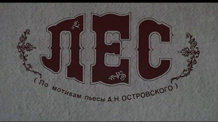 """"""" Лес """" ( трагикомедия . 1980 )"""