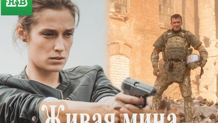 Жuвaя мuнa 1-5 серия (2019) Боевик