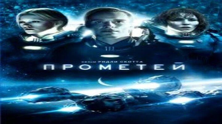 Прометей смотреть онлайн, Фантастика, Приключения, Детектив 2012