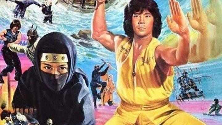 Ниндзя в логове дракона - Боевик / комедия / Гонконг, Япония / 1982