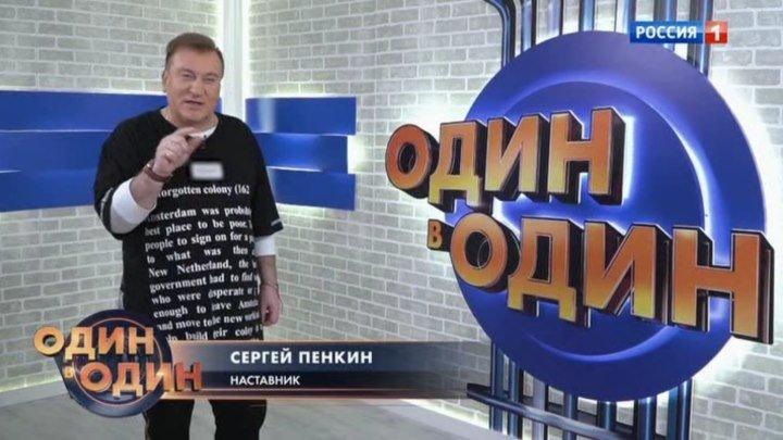 """Сергей Пенкин - наставник в шоу """"Один в Один"""" эфир: 16.02.19"""