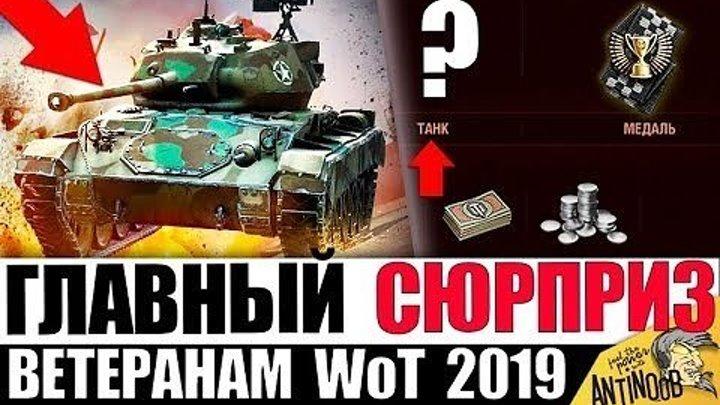 #AnTiNooB: 📅 📺 ВЕТЕРАНЫ WoT ЖДАЛИ ЭТОГО 5 ЛЕТ! СЮРПРИЗ в 2019 World of Tanks! #2019 #видео