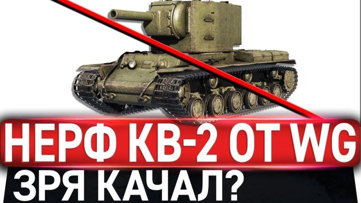#BLOODY_TV: 📉 📺 ЗРЯ КАЧАЛ КВ-2!? ДО СЛЕЗ! WG ХОТЯТ ПОНЕРФИТЬ ЕГО! ЗАЧЕМ? #нерф #видео