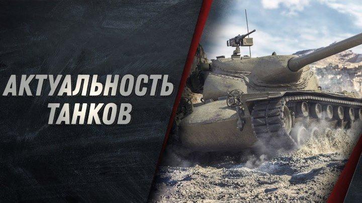 #TheWar4ikK: 📺 T57 Heavy - АКТУАЛЬНОСТЬ ТАНКОВ #видео
