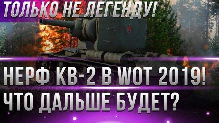 #Marakasi_wot: 📅 📉 📺 НЕРФ КВ-2 В WOT 2019! ЭТО НЕ ШУТКИ! ЭТОГО НЕЛЬЗЯ ДОПУСТИТЬ! ЛЕГЕНДАРНЫЕ ТАНКИ НЕРФЯТ world of tanks #нерф #2019 #видео