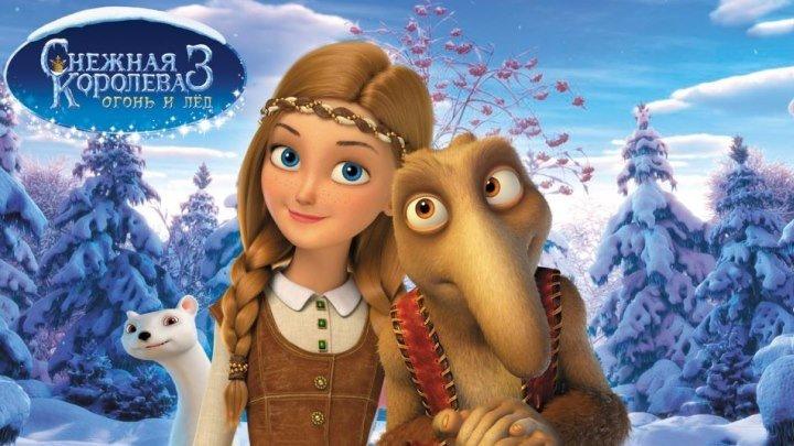Снежная королева 3. Огонь и лед 2016 мультик