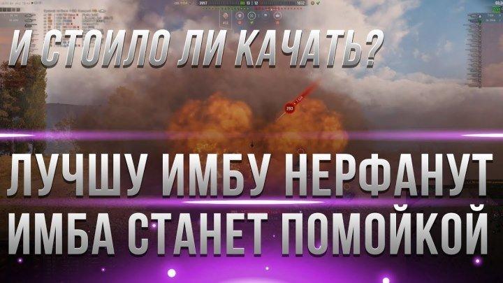 #Marakasi_wot: 📉 📺 ЛУЧШУЮ ИМБУ МИР ТАНКОВ ПОНЕРФЯТ! СТОИЛО ЛИ КАЧАТЬ? БЫЛА ИМБОЙ СТАЛА ХЛАМОМ, КАК ТАК? world of tanks #нерф #видео