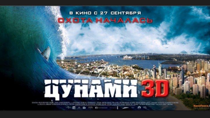 Цунами 3D. (2011) Триллер, ужасы, драма.