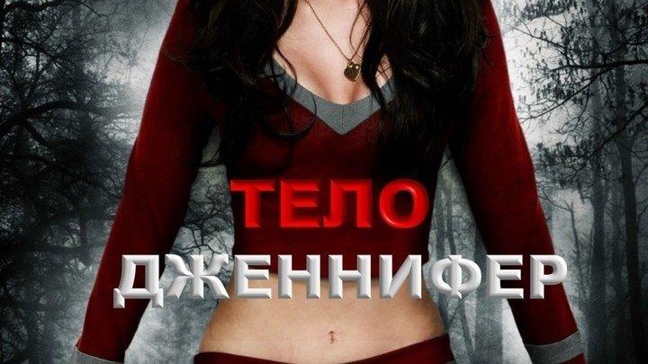 TEЛO ДЖEHHИФEP (2009) 16+ Меган Фокс, Аманда Сейфрид 😘 Жанр: ужасы,