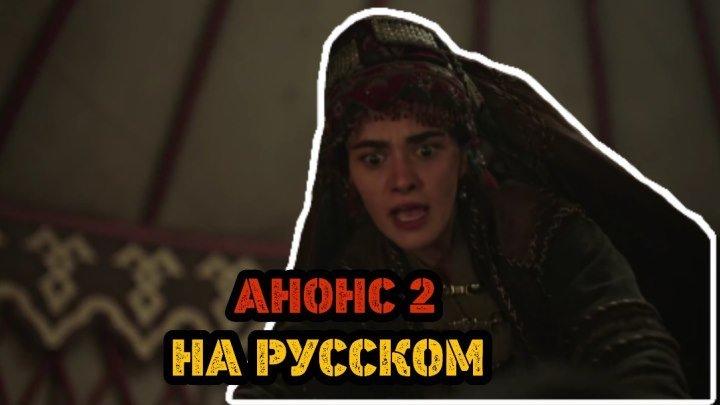 Эртугрул 132 Анонс 2 на русском