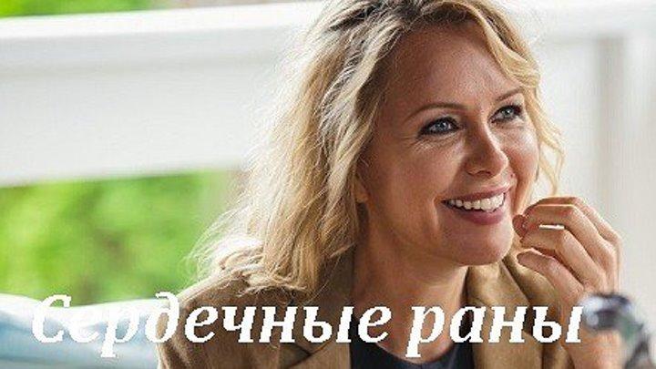 """МЕЛОДРАМА """"СЕРДЕЧНЫЕ РАНЫ"""""""