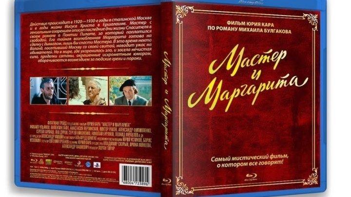 Мастер и Маргарита (1994) Россия