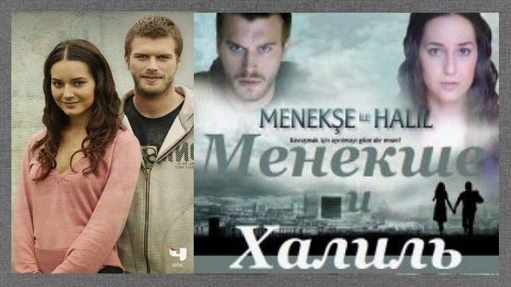 Менекше и Халиль (2007) 13 серия