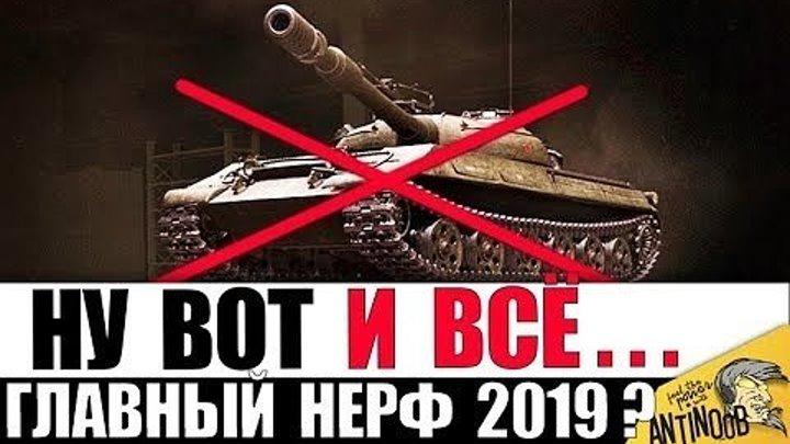 #AnTiNooB: 📅 📉 📺 😲 ГЛАВНУЮ ИМБУ World of Tanks ПОНЕРФЯТ В 2019!? ИГРОКИ В ШОКЕ... ЗРЯ КАЧАЛ? #нерф #2019 #шок #видео