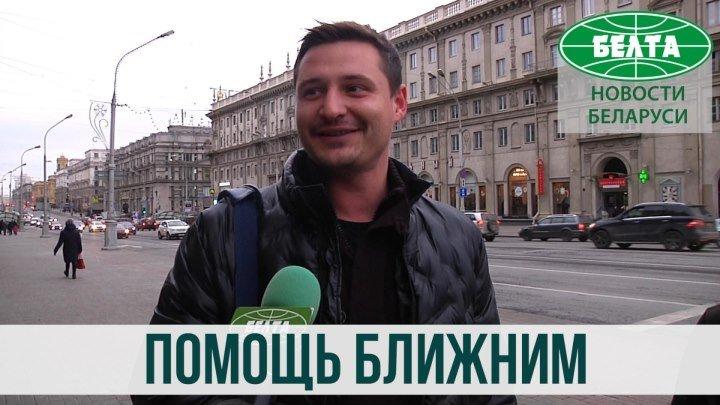 Участвуют ли белорусы в благотворительности
