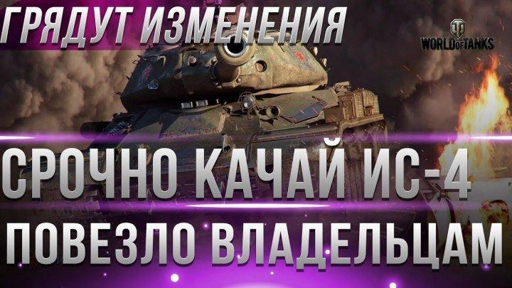 #Marakasi_wot: 📺 СРОЧНО КАЧАЙ ИС-4, WG СКОРО ЗАЙМУТСЯ ИС 4! ПОВЕЗЛО ТЕМ КТО ЕГО ПРОКАЧАЛ В WOT - ИС4 world of tanks #видео