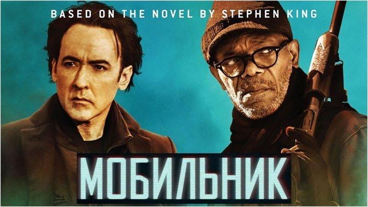 Мобильник (2016)фантастика триллер