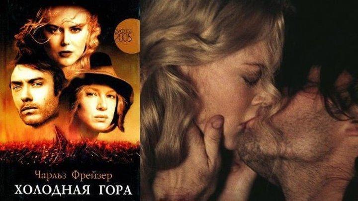 Фильм «Холодная гора», приключения, мелодрама, исторический, HD