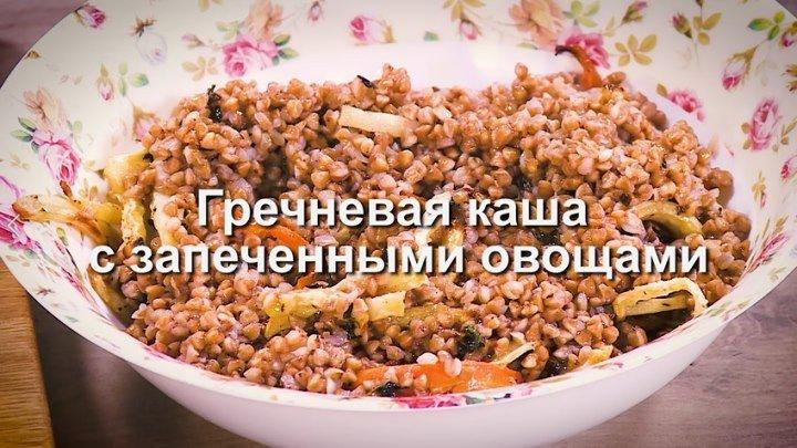 Гречневая каша с запеченными овощами от Юлии Высоцкой