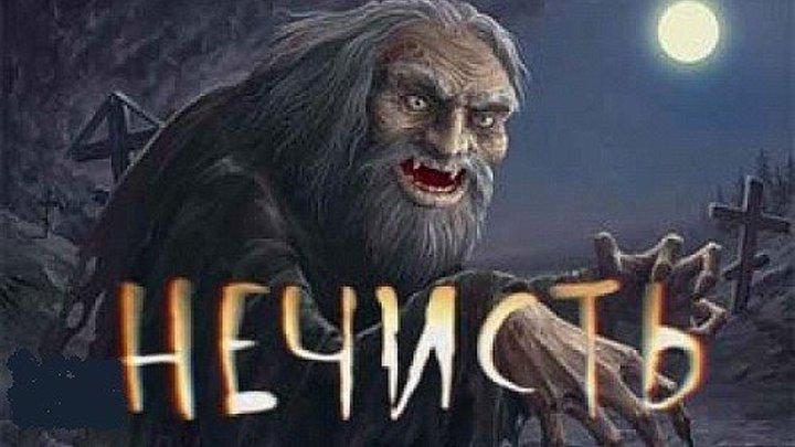 Ведьмы (DOC) HD