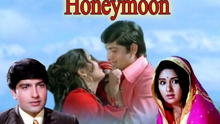 Медовый месяц (1973)Honeymoon