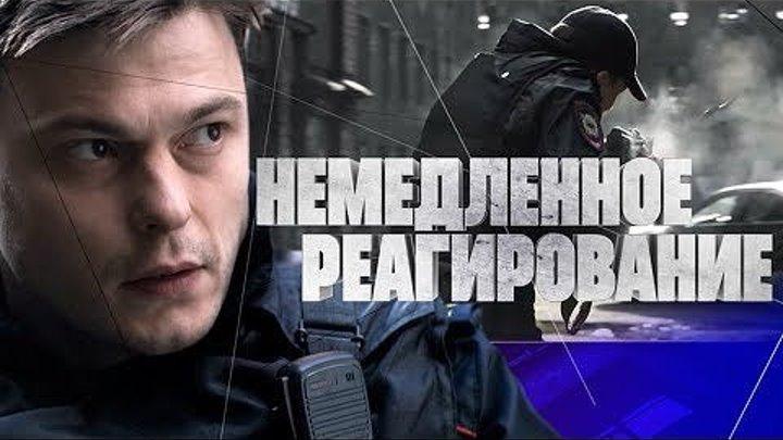 Heмeдлeннoe peaгupoвaнue 3 серия (2019) Детектив