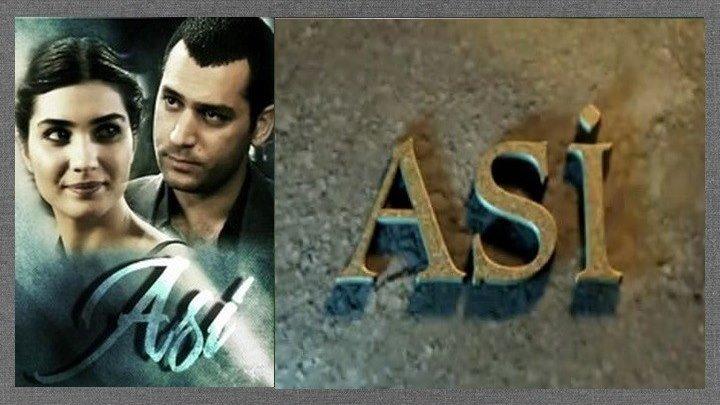 58.серия. ASI