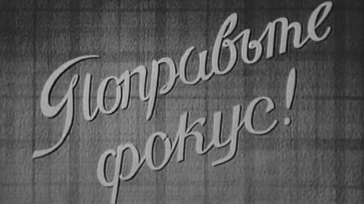 Поправьте фокус! (Чехословакия, 1956) комедия, советский дубляж