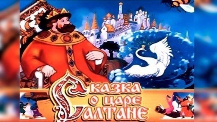 Сказка о царе Салтане. мультфильм, фэнтези, Семейный фильм