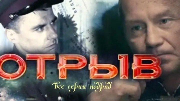 ОТРЫВ׃ ВОЕННАЯ РАЗВЕДКА (1-4 СЕРИИ)Русский Военный Боевик Военные фильмы 2015