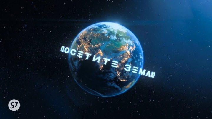 S7 Airlines | Инопланетное шоу «Посетите Землю»